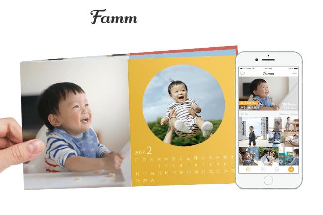 「Famm」は写真を選択して住所登録するだけで、フォトカレンダーを毎月1枚無料で作ることができます。容量無制限で画像データを保存することも可能です