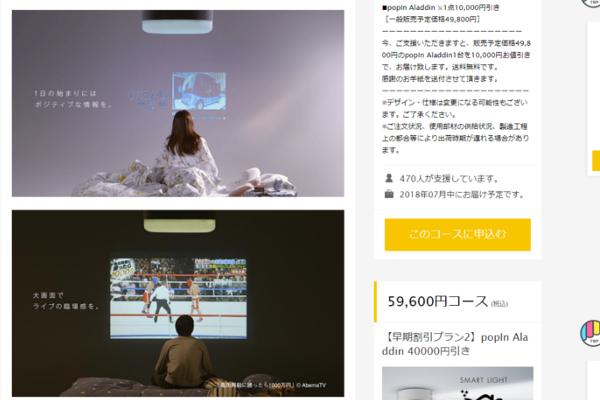 出典画像:「寝室を最高のエンタメ空間へ。スマートライト『popIn Aladdin』」Makuakeより