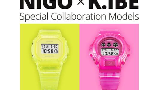 G-SHOCK生みの親とNIGOのスペシャルコラボレーションモデルは激レア化必至の蛍光スケルトン!