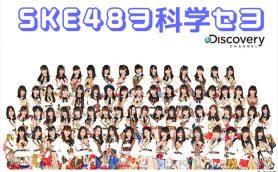 SKE48をディスカバリーチャンネルが分析『SKE48ヲ科学セヨ』1・28一挙放送