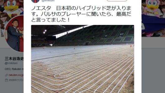 """ヴィッセル神戸、ついに""""ハイブリッド芝""""を導入!三木谷氏も「日本初」と興奮"""