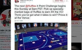 NBAオールスターにスリーポイントならぬ「4Pライン」が登場! 名物のセレブリティゲームで