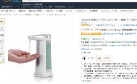 インフルエンザ対策「手洗い」関連の商品が急上昇したAmazonランキングの注目商品は?
