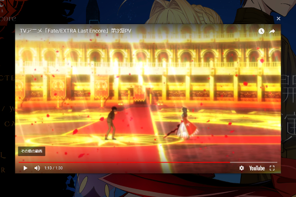 出典画像:「Fate/EXTRA Last Encore」 公式サイトより