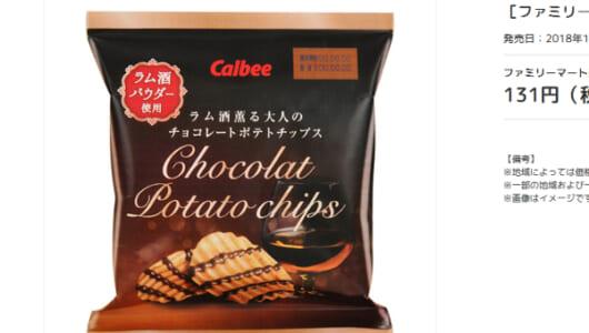 「色っぽい味がしますわ」ファミマから発売された「ポテトチップス」新作に驚きの声!