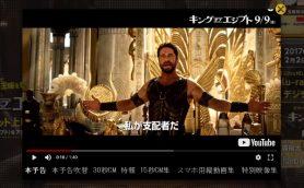 「映画好きなら必須科目ですね」 古代エジプトを描いた「キング・オブ・エジプト」映画ファンもハマる良作だ
