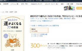 関ジャニ・横山裕が大プッシュ! 「開運」のための1冊が注目を集めたAmazon「本」ランキング
