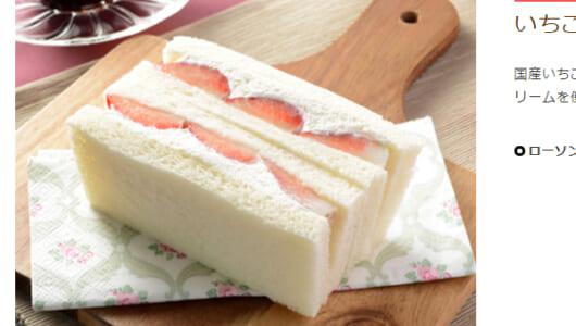 「イチゴサンドにミルキーっていうのがもう最強」 ローソンの新作サンドイッチが売り切れ続出?