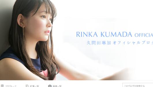 新たな女子のカリスマ!? 人気急上昇中のJK・久間田琳加の脚が細美しい!