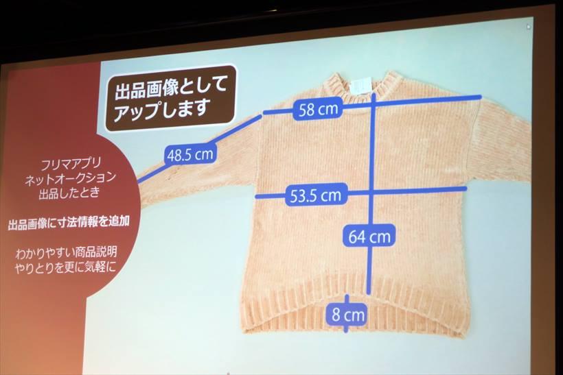 ↑計測結果が画像上に表示される。この画像を出品画像として使用できるのがこの製品の最大の特長