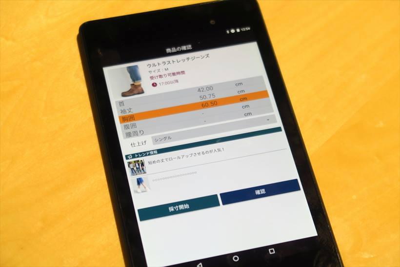 ↑採寸したデータはスマホからWi-Fi対応のプリンターに出力できる