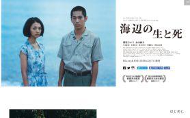 dTVで配信スタートの映画「海辺の生と死」で満島ひかりの虜に!