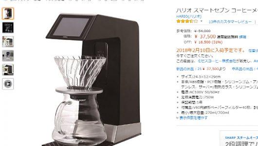 """焙煎士おススメの""""究極進化系""""コーヒーメーカーとは!? Amazonランキングの注目株"""