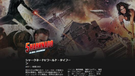 「ツッコミが追いつかない」「日本のシーンで笑いすぎてお腹痛い」 大作B級映画「シャークネード5」がぶっ飛んでる!