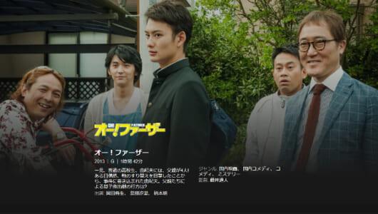 「父親が4人になるとドラマの感動も4倍!」 伊坂幸太郎原作の映画「オー! ファーザー」が見せる家族のカタチ