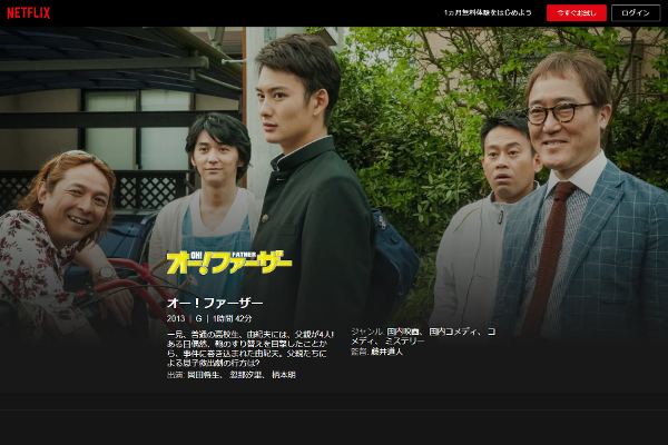 出典画像:Netflix (ネットフリックス) 公式サイトより