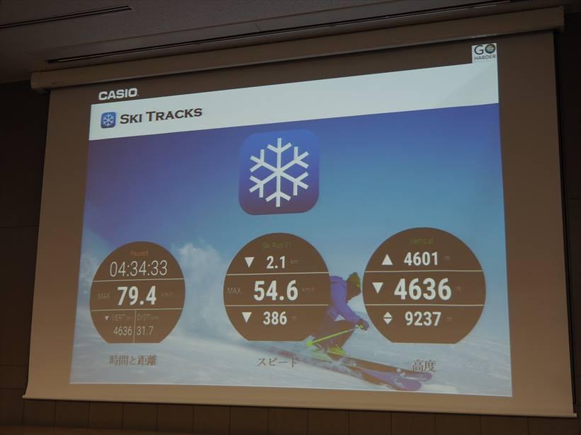 ↑「Ski Tracks」で自分の滑走スピードが見られるのは、これまでにないスキー・スノボの新しい楽しみ方。友人と競い合うのも面白そう