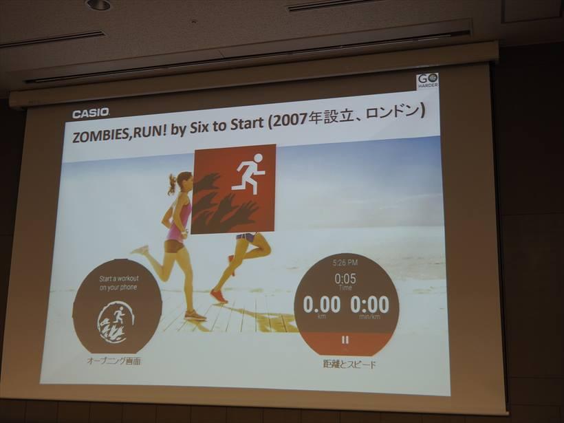 ↑「Zombies,Run!」でゾンビに追いかけられるタイミングはインターバルトレーニングを考慮したもの。