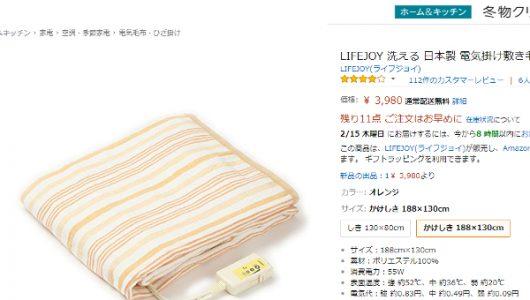 元AKB48のメンバーが電気毛布に興味津々!? Amazonランキング上位にランクイン!