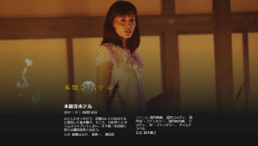 「思いきり泣いて目が腫れちゃった」 映画ファンも涙した歴史ファンタジー「本能寺ホテル」が配信開始!