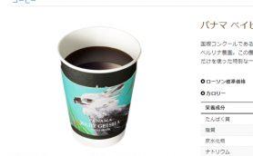 「ゲイシャを飲めるとか夢かな?」ローソンから世界最高品質のコーヒーが発売されて話題沸騰中!