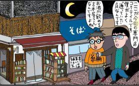 高円寺にたたずむ「お酒が飲める古本屋」は、人生に酩酊させる異界への入口!? 『シブすぎ専門店図鑑』第6回