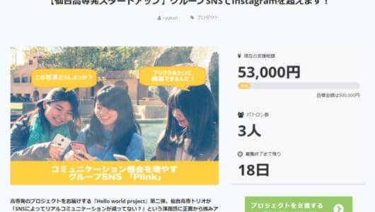 仙台高専の在校生がInstagram超えのSNSを開発!? CAMPFIREの「Hello world project」が斬新