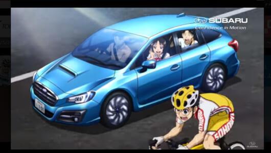 「よし、弱ペダ民はスバルに乗ろう」 スバルとアニメ「弱虫ペダル」のコラボCMが話題に!!
