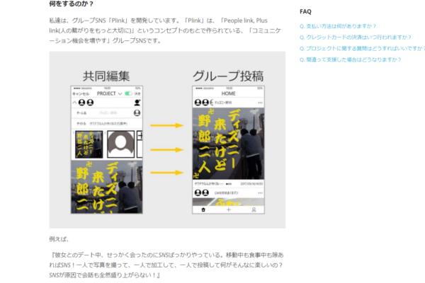 出典画像:「【仙台高専発スタートアップ】グループSNSでInstagramを超えます!」CAMPFIRE より