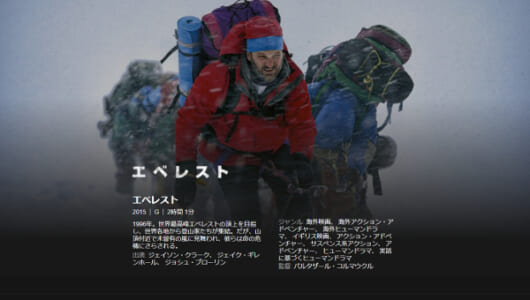 「とんでもない作品を観てしまった」 映画「エベレスト」に震える映画ファン続出