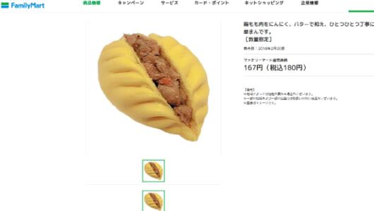 本格的な味つけの「中華まん」にハマる人続出中!? ファミマの数量限定「ガーリックバターチキンまん」に大注目