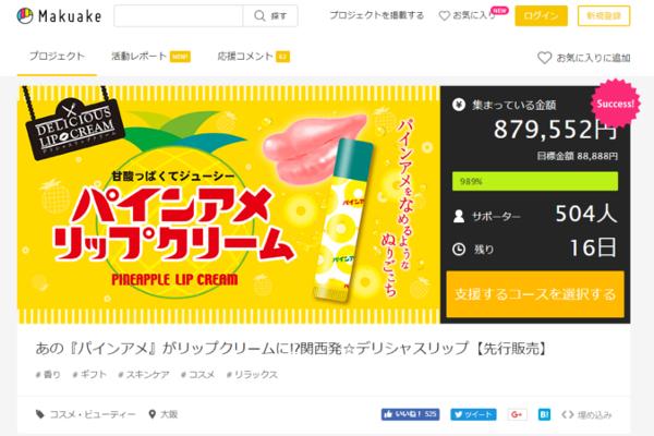出典画像:「あの『パインアメ』がリップクリームに!?関西発☆デリシャスリップ【先行販売】」Makuake より