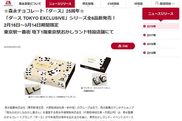 出典画像:「森永製菓」公式サイトより