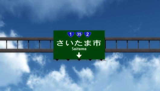 大人も感涙! 熱いぜ、埼玉県のひみつ!