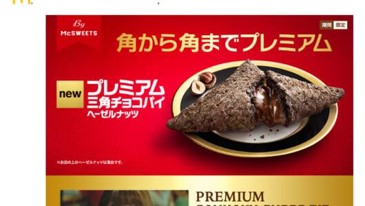 「150円で幸せが買えちゃう」 マクドナルドの「プレミアム三角チョコパイ」が幸福の味だと話題