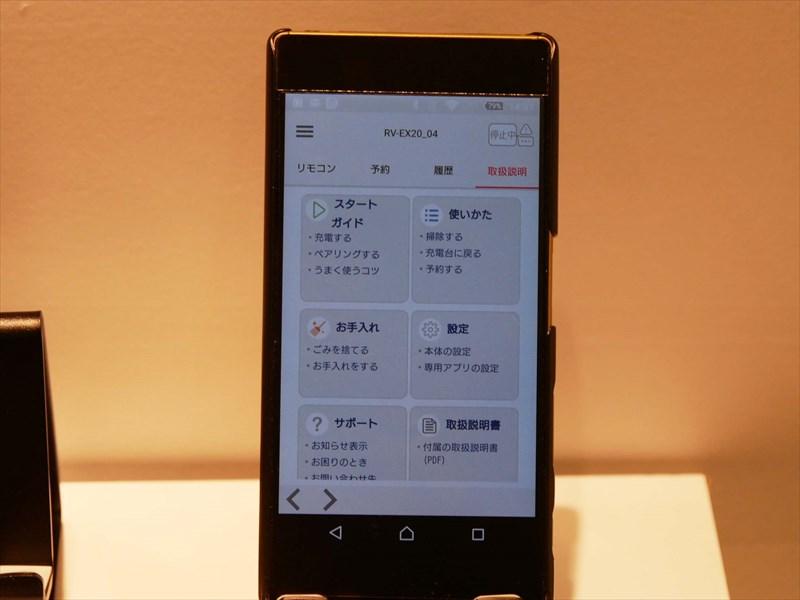 ↑スマートフォンから簡単に設定ができるようになりました