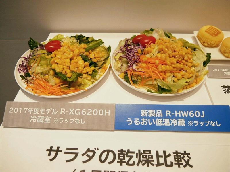 ↑冷蔵室で保存してサラダは、前モデルと比較するとみずみずしく、干からびていませんでした