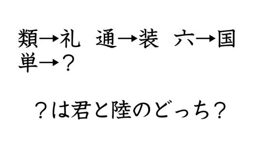 """大定番・漢字クイズの""""総合力""""をチェック!【脳トレクイズ5問】"""