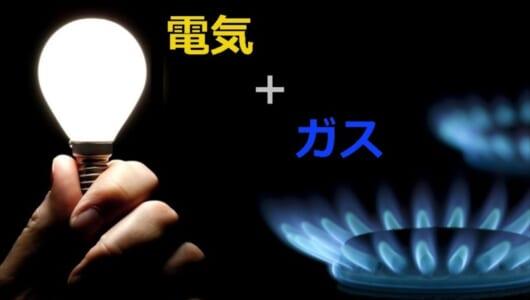 【損してない?】電気とガスは「セット」でおトクに! この春こそ料金プランを見直すべし!!