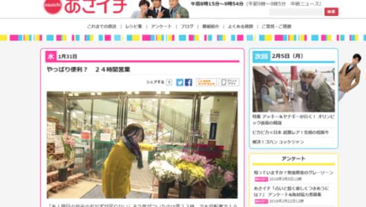 """「現代の流れに合っていない」 NHK「あさイチ」の""""24時間営業""""特集に様々な意見"""