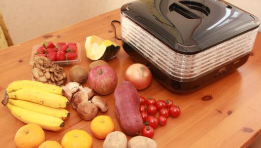 このなかで「最高のドライフード」になった食材はどれ? プリンセス「フードドライヤー」で野菜&フルーツを手当たり次第に調理した!