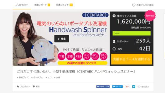 目標金額の300%にあたる支援が殺到! 電気が要らない小型手動洗濯機のクラウドファンディングに大注目