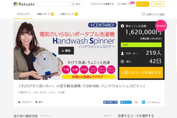 出典画像:「これだけすぐ洗いたい。小型手動洗濯機『CENTARC ハンドウォッシュスピナー』」Makuake より