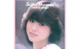 松田聖子のシングルA/B面50曲収録! 「Seiko Matsuda sweet days」から聖子ちゃんファンが選んだ意外な1曲とは?