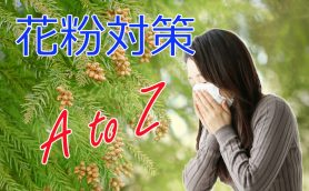 """今年は花粉を徹底ガード! 家電からマスクの選び方まで役立つ情報を揃えた""""花粉対策A to Z"""""""