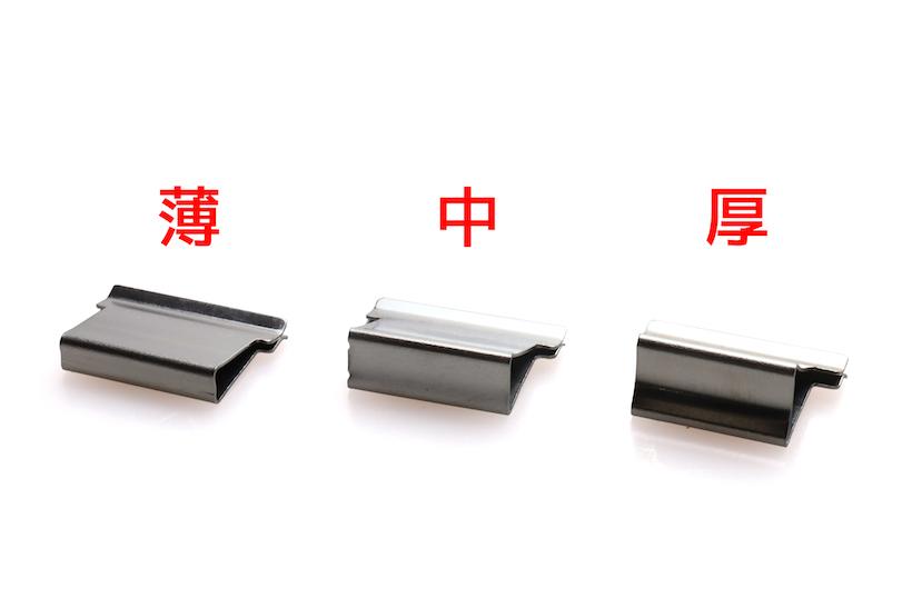 ↑左から薄・中・厚玉。留める枚数で厚みは違うが、それ以外は幅も奥行きもほぼ同じだ