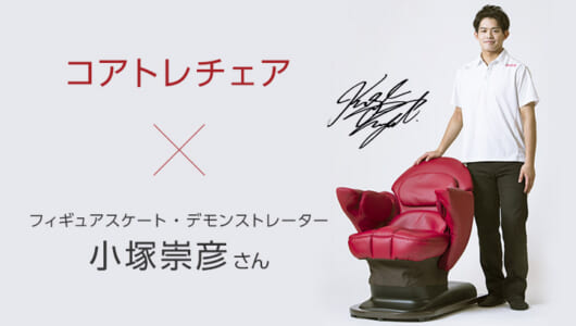 「忙しい人にオススメ」と小塚崇彦さんも絶賛! 自宅で体幹トレーニングができる「コアトレチェア」とは!?