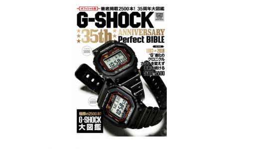 35周年を迎えた日本のモノづくりのシンボル「G-SHOCK」を完全網羅