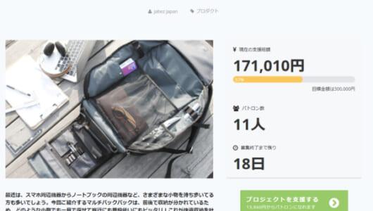 """""""収納""""に能力を全振りしたバックパック「Makers Backpack」が日本上陸! 多機能バックパック戦国時代で生き残れるか?"""