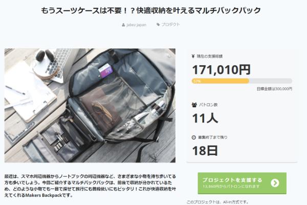 出典画像:「もうスーツケースは不要!? 快適収納を叶えるマルチバックパック」CAMPFIRE より